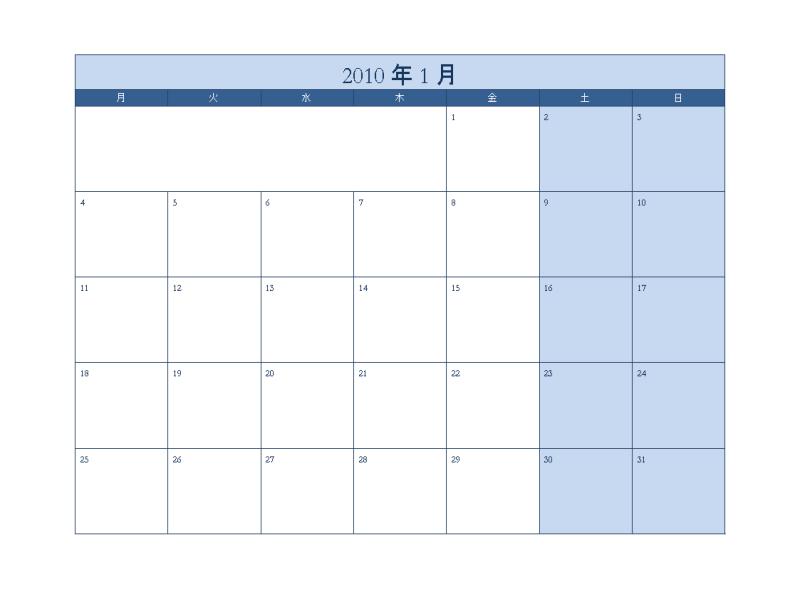 2010 カレンダー (クラシック ブルーのデザイン、月曜開始)