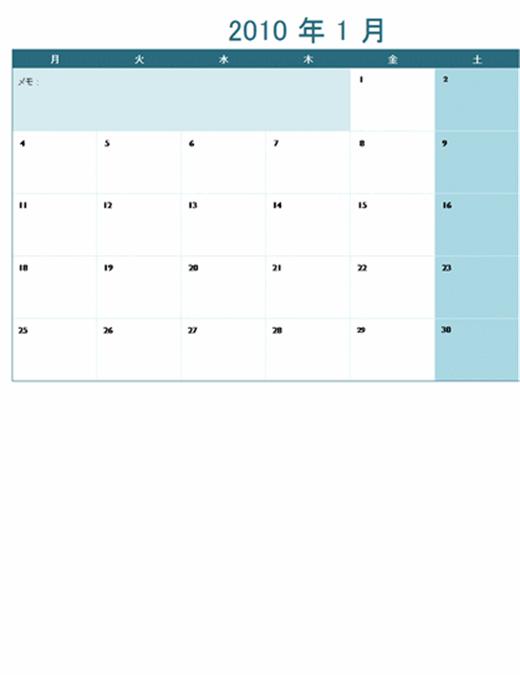 2010 カレンダー (複数のワークシート) (12 ページ、月曜開始)