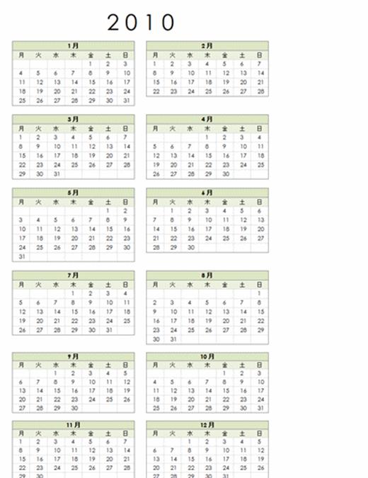 2010 カレンダー (1 ページ、縦長、月曜開始)