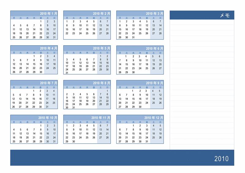 2010 年カレンダー (メモ欄付き、1 ページ、月曜開始)