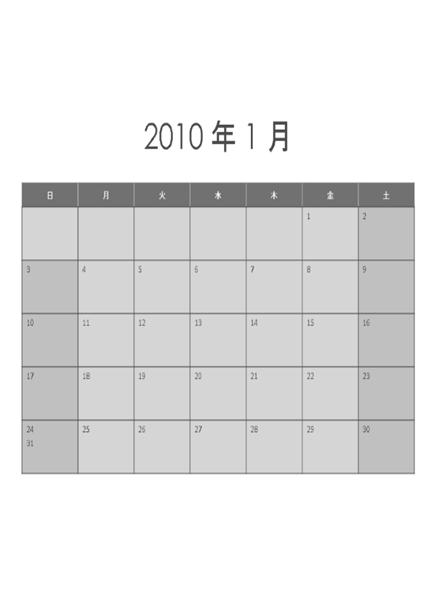 2010 年カレンダー