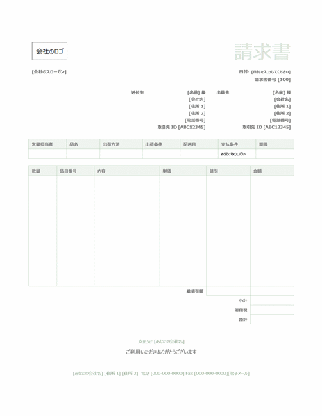 売上明細書 (緑のデザイン)