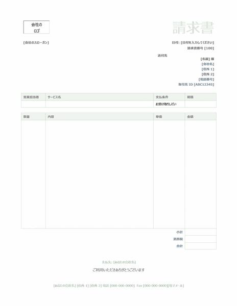 サービスの請求書 (緑のデザイン)