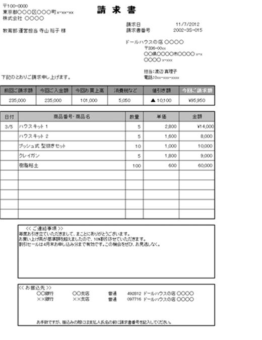 請求書 - Office.com