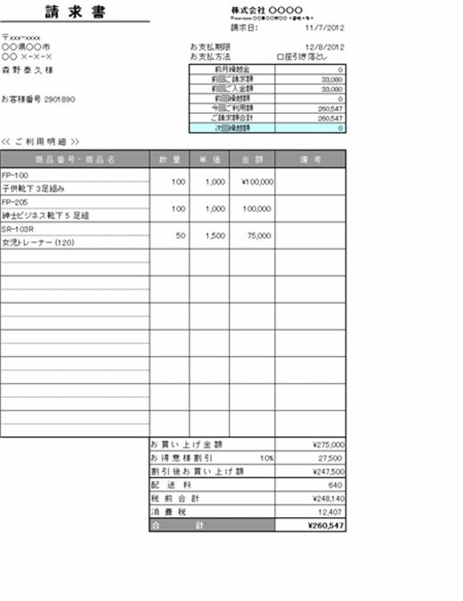 請求書 3 Excel