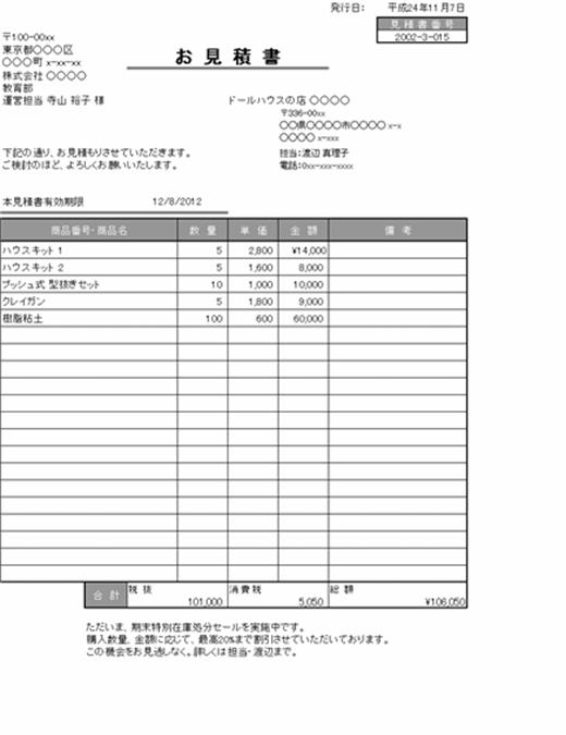見積書 2 Excel