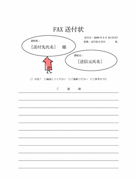 FAX送付状・家庭用 2
