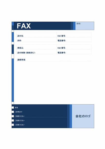 FAX 送付状 (シンプルなデザイン)