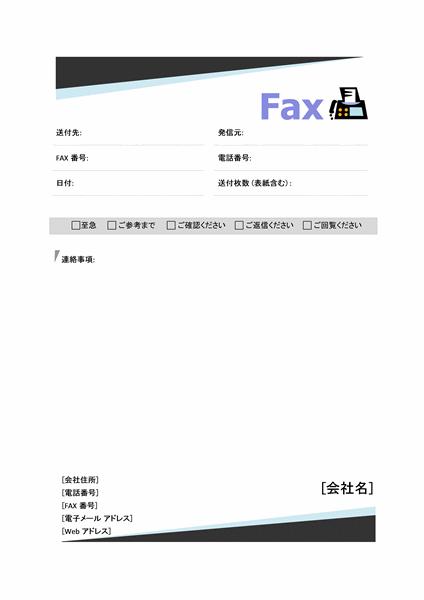 FAX 送付状 (シャープなデザイン)
