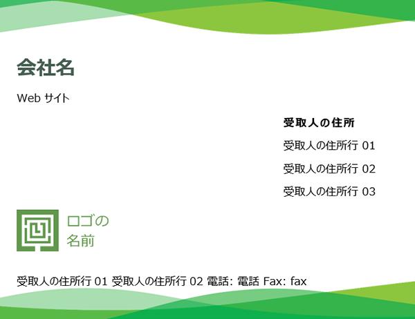 封筒 (緑のウェーブ デザイン)