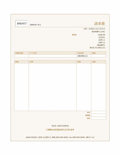 サービスの請求書 (黄褐色のデザイン)