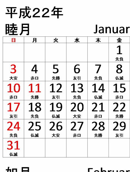 2010 年カレンダー (六曜入り)