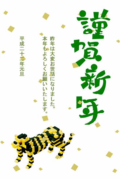2010 年年賀状(寅年)