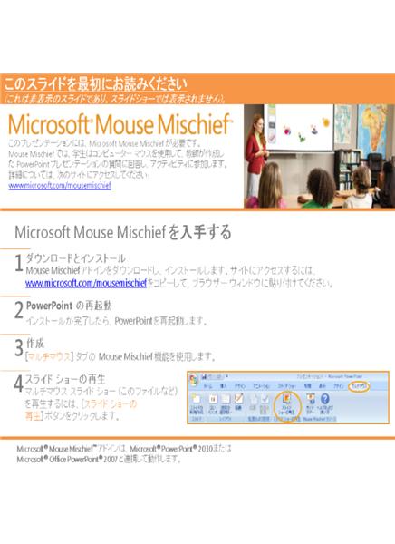 Mouse Mischief ユニット単位での値の配置