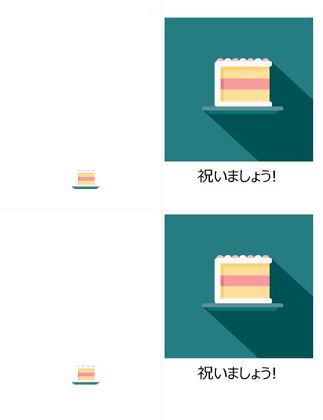 ケーキのお祝いカード