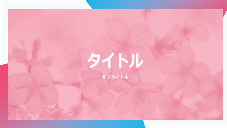 桜の花びらのプレゼンテーション