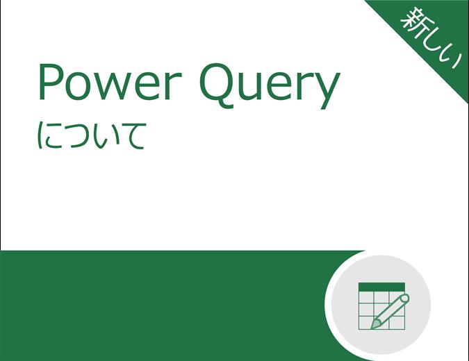 Power Query チュートリアル