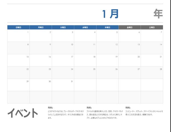 水平方向のカレンダー (月曜日開始)