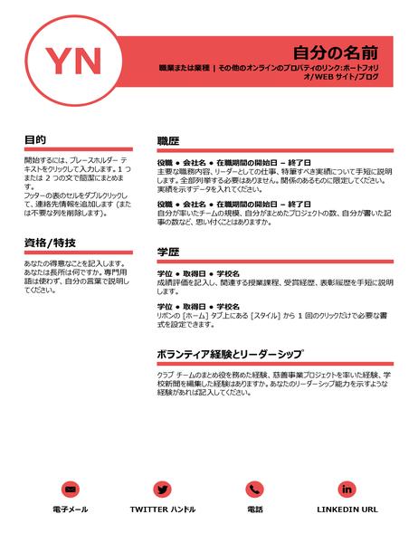 MOO 社のデザインによる洗練された履歴書