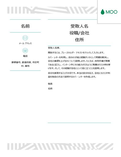MOO 社のデザインによるクリエイティブなカバー レター