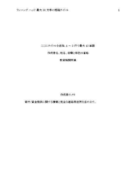 APA スタイルの研究論文