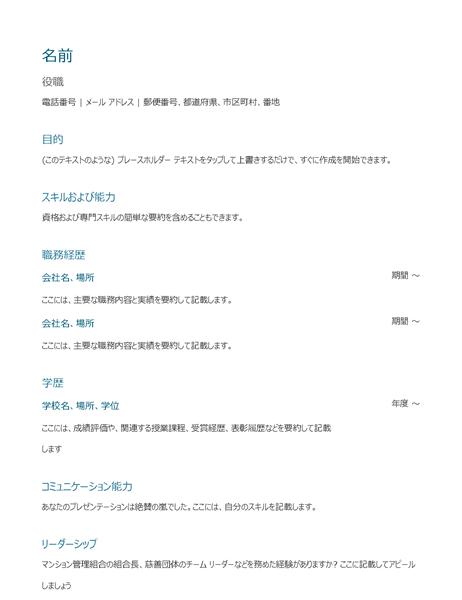 履歴書 (時系列)