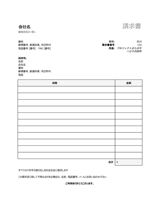 合計を計算する簡易請求書