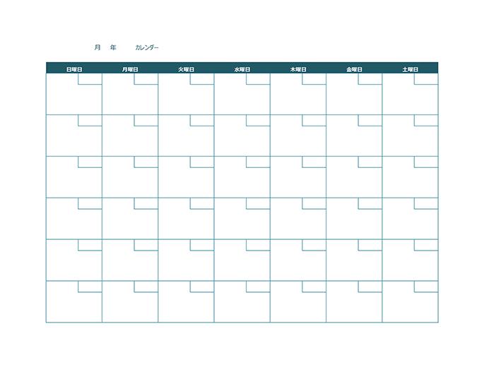 月間カレンダー (書き込み用)