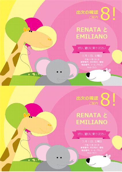 誕生日の招待状 (子供のデザイン、1 ページあたり 2 つ)