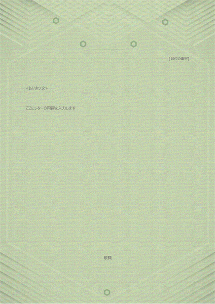 個人用レターのテンプレート (洗練された灰緑色のデザイン)