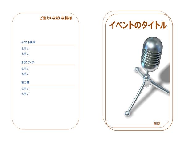 イベントのプログラム (2 つ折り)
