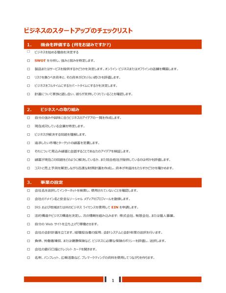 ビジネスのスタートアップのチェックリスト