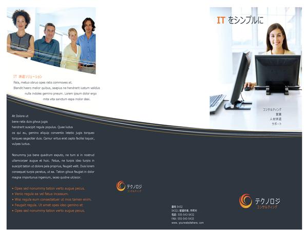 技術業界向け ビジネス パンフレット (3 つ折り)