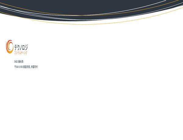 技術ビジネス封筒