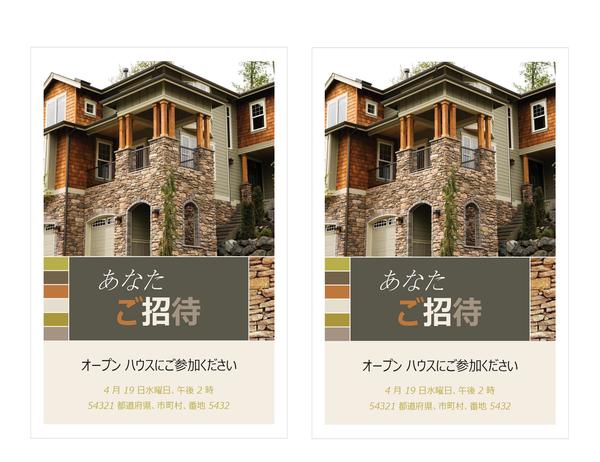 不動産オープン ハウスの招待状 (2 枚/ページ)