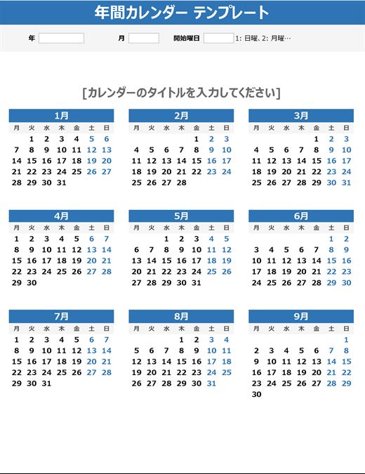 ひと目で確認できる年間カレンダー (縦)