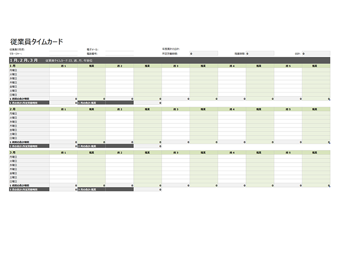 従業員タイムカード (日、週、月、および年単位)