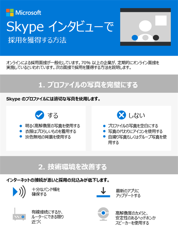 Skype インタビューで採用を獲得する方法