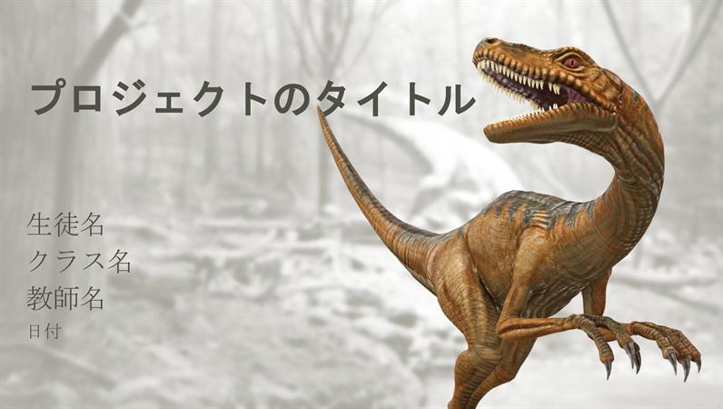 恐竜モデルを用いた学校のレポートのプレゼンテーション
