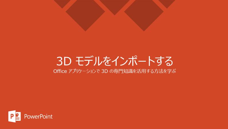3D モデルをインポートする
