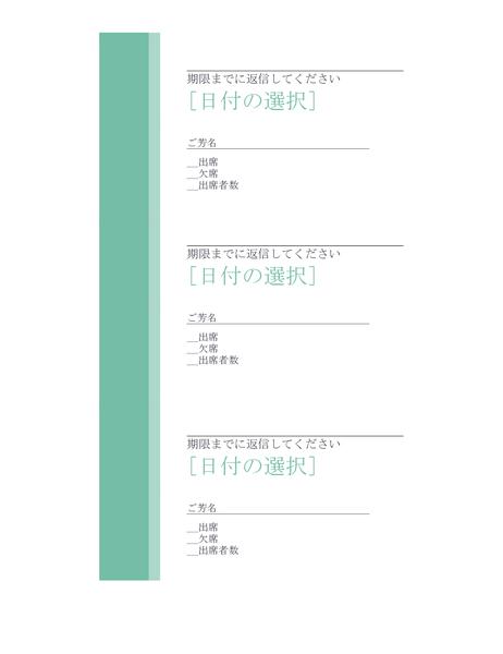 結婚式の出欠カード (1 ページあたり 3 枚)