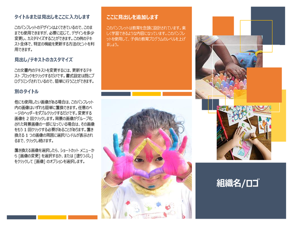 教育機関向けのパンフレット