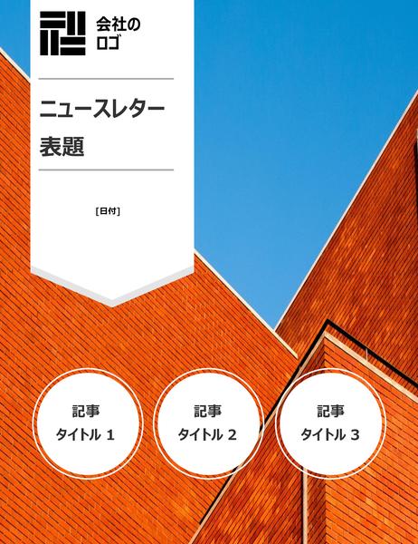 建設会社向けニュースレター