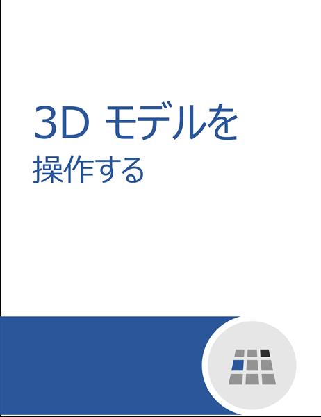 Word で 3D モデルを使用する方法