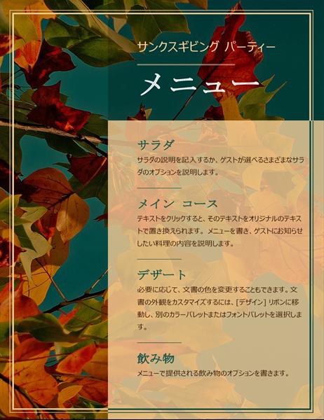 紅葉付きの感謝祭のメニュー