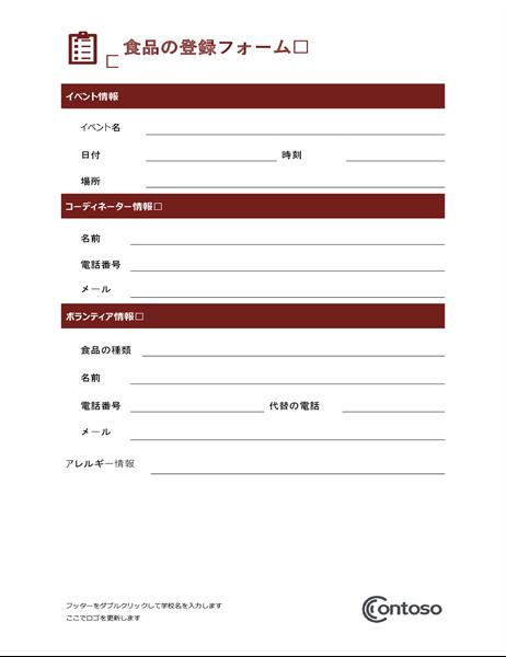 食品の登録