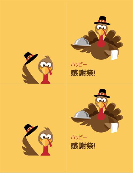 七面鳥の感謝祭カード