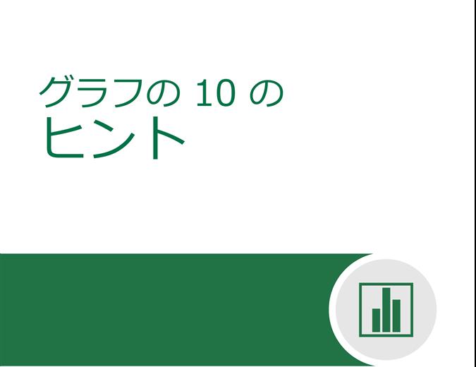 グラフの 10 のヒント
