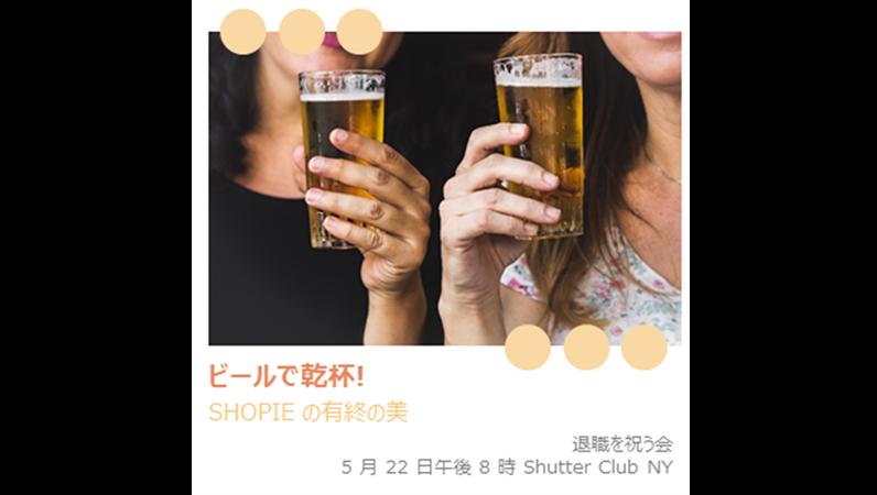 Instagram の招待状と休日 (正方形)