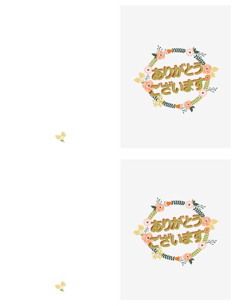 花模様のお礼カード